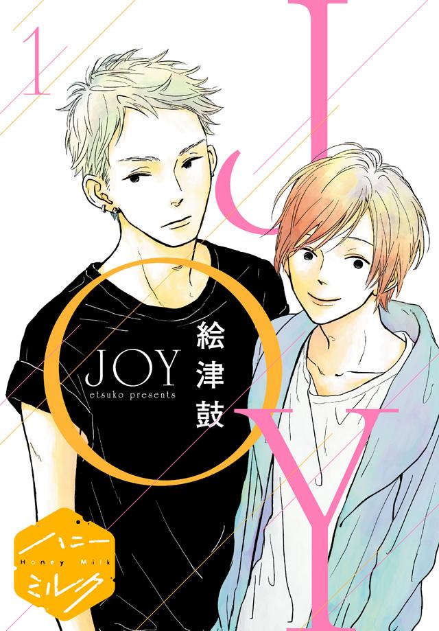マイクロコンテンツ版 JOY
