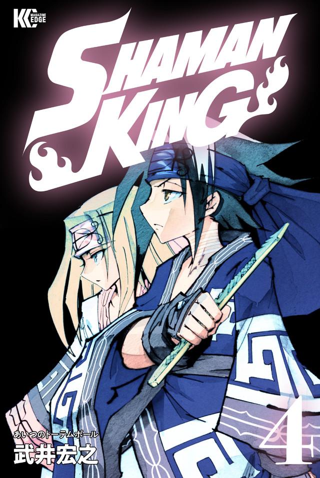 SHAMAN KING KC完結版(4)