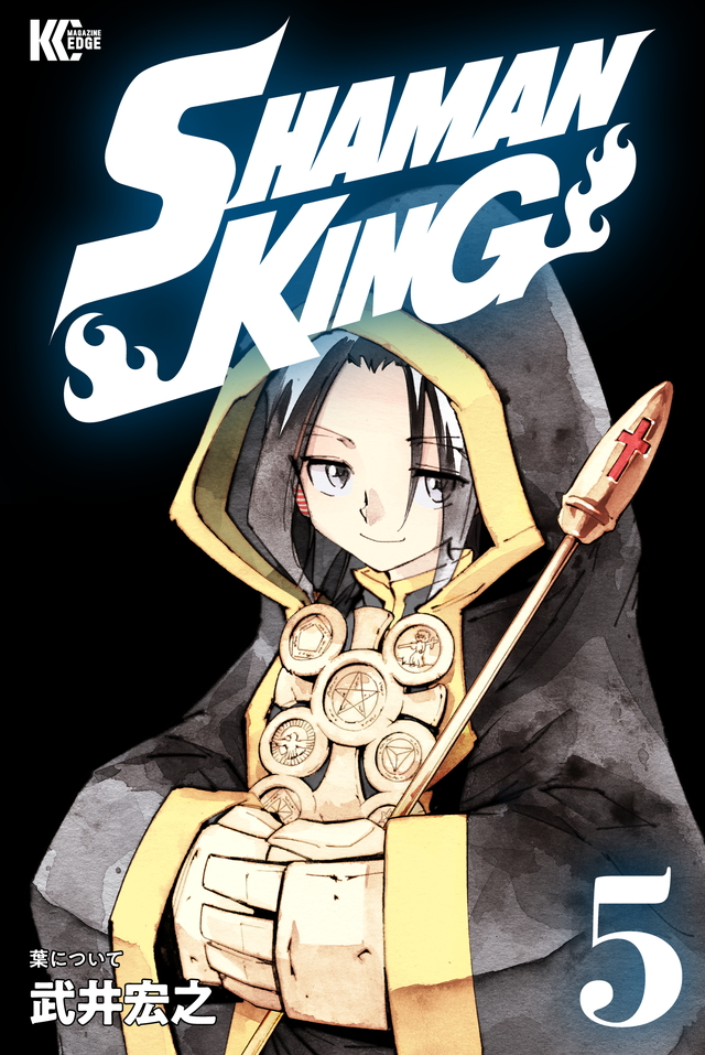 SHAMAN KING KC完結版(5)