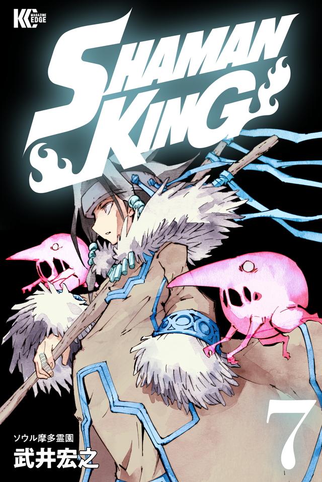 SHAMAN KING KC完結版(7)