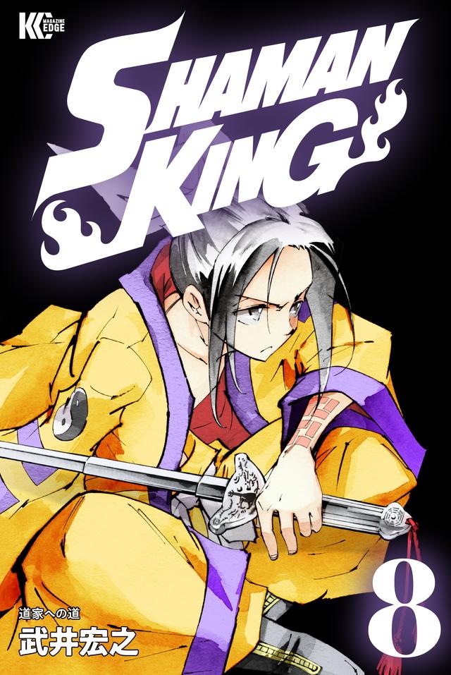 SHAMAN KING KC完結版(8)