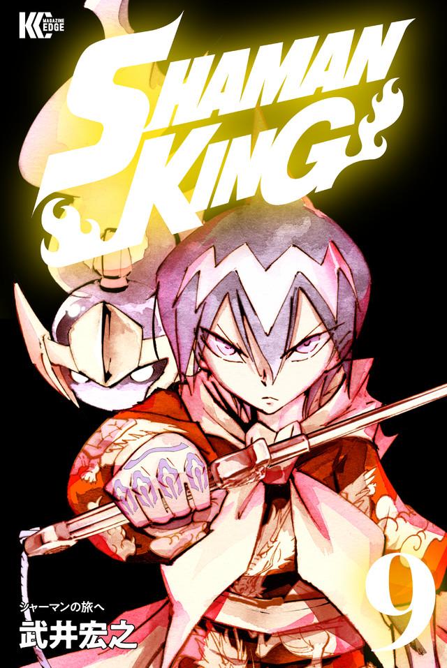 SHAMAN KING KC完結版(9)