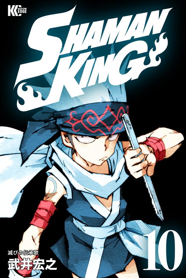 SHAMAN KING KC完結版(10)