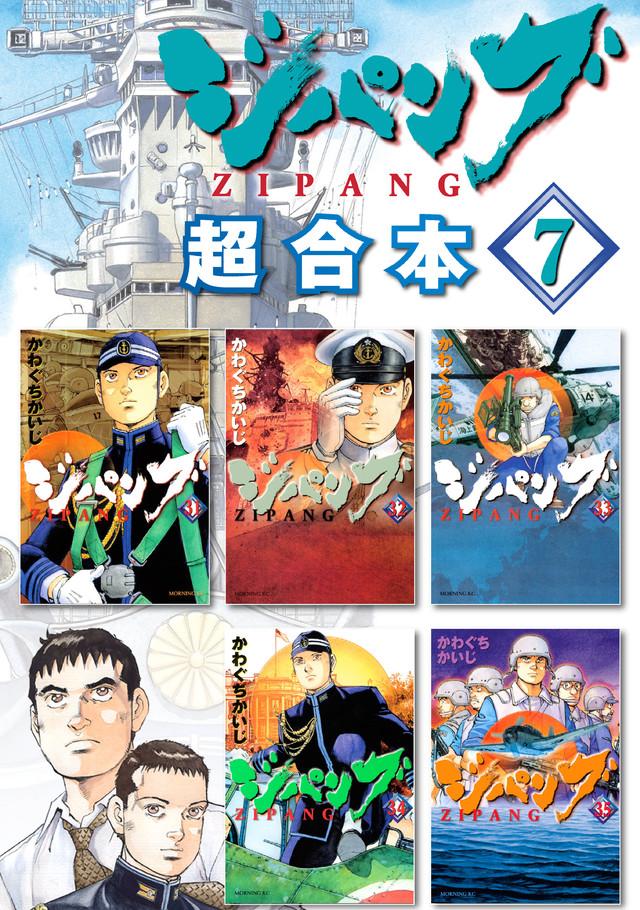 ジパング超合本版(7)