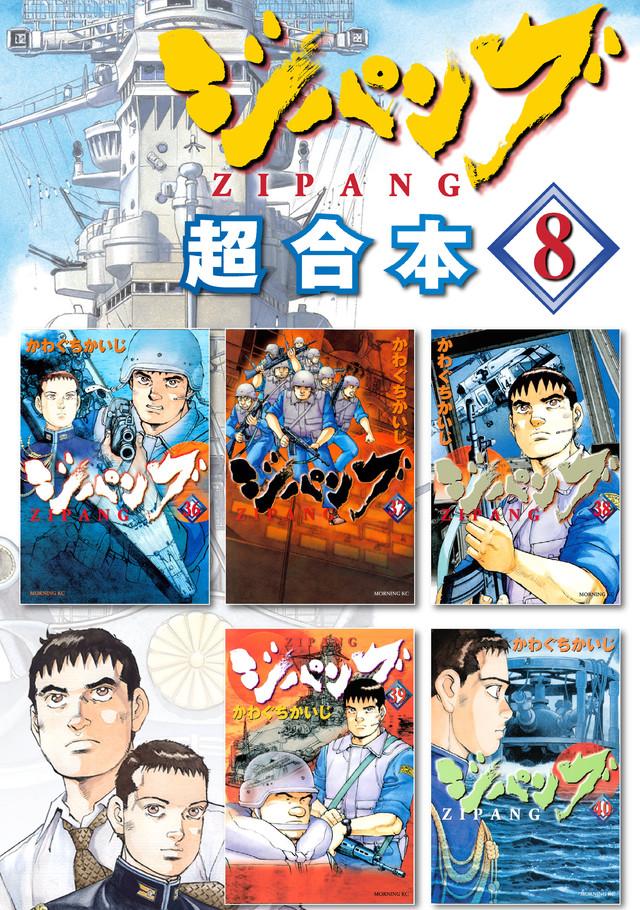 ジパング超合本版(8)