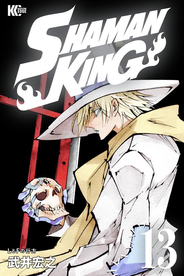 SHAMAN KING KC完結版(13)