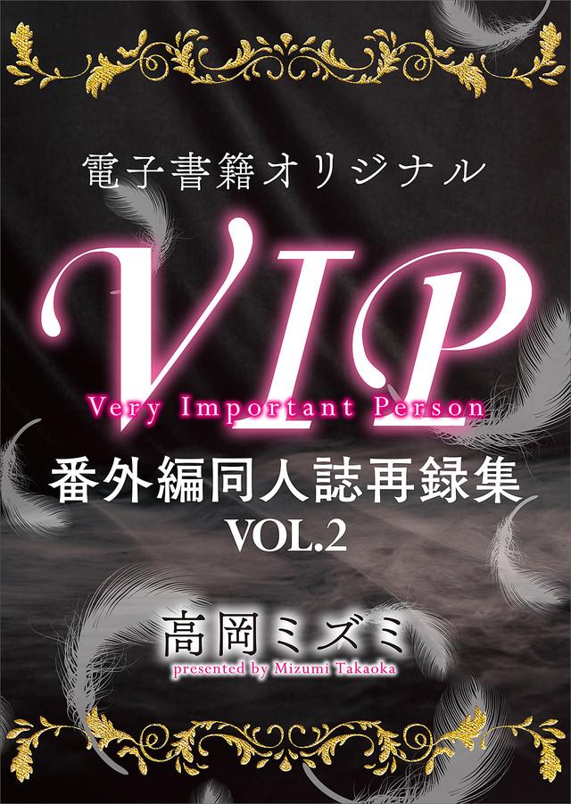 電子書籍オリジナルVIP番外編同人誌再録集VOL.2