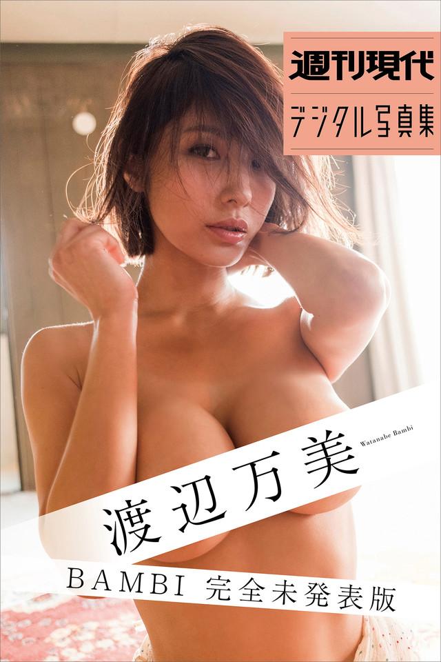 渡辺万美 『BAMBI 完全未発表版』 週刊現代デジタル写真集