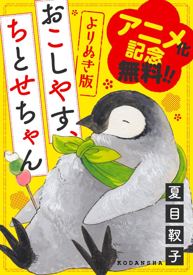 アニメ化記念無料! よりぬき「おこしやす、ちとせちゃん」