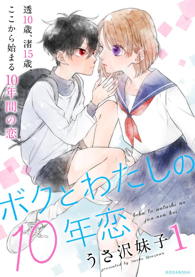 ボクとわたしの10年恋/1