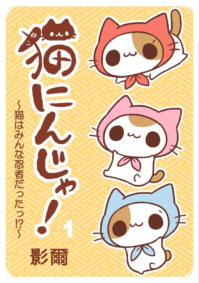 猫にんじゃ!(1)