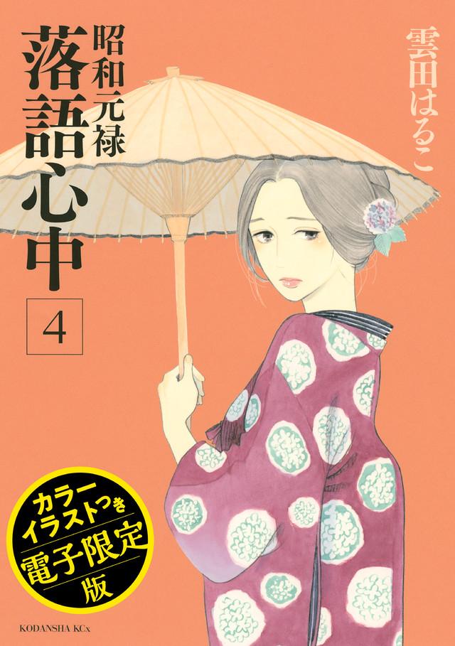 昭和元禄落語心中(4)電子特装版【カラーイラスト収録】