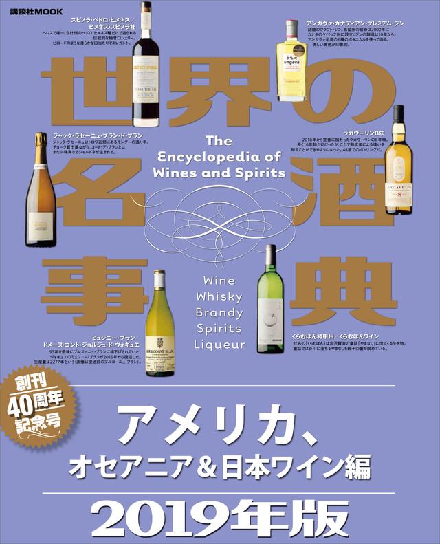 世界の名酒事典 2019年版 アメリカ、オセアニア&日本ワイン編