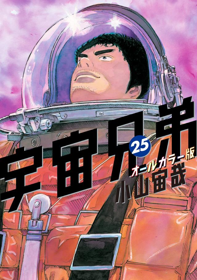 宇宙兄弟(25)オールカラー版