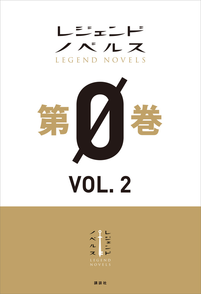 レジェンドノベルス第0巻 VOL.2 2018年11月版