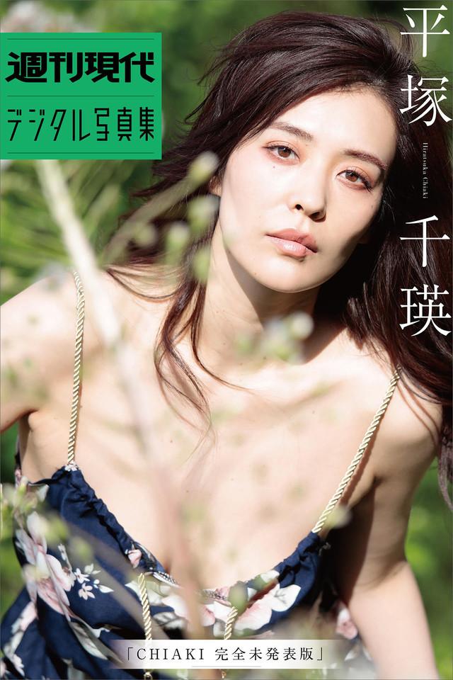 平塚千瑛 CHIAKI完全未発表版 週刊現代デジタル写真集