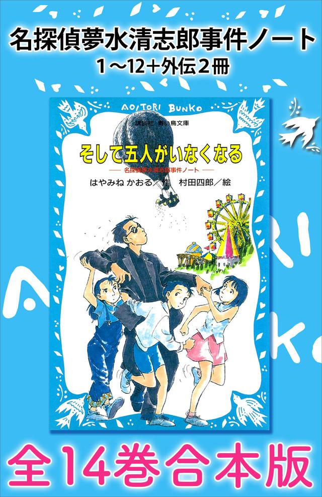 名探偵夢水清志郎事件ノート1~12+外伝2冊 全14巻合本