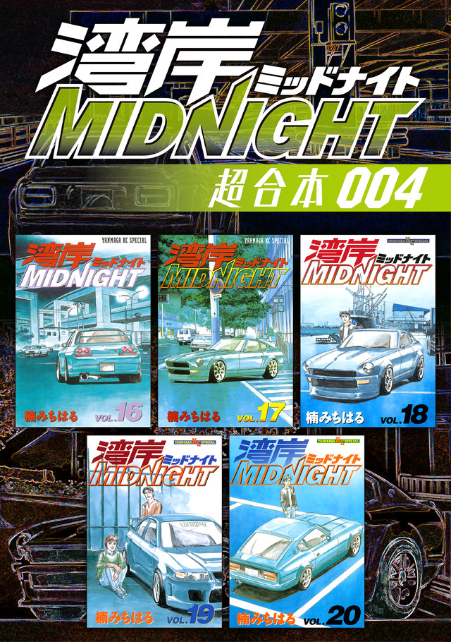 湾岸MIDNIGHT 超合本版 4