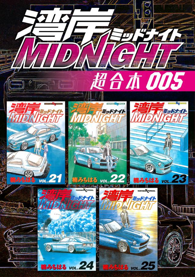 湾岸MIDNIGHT 超合本版 5