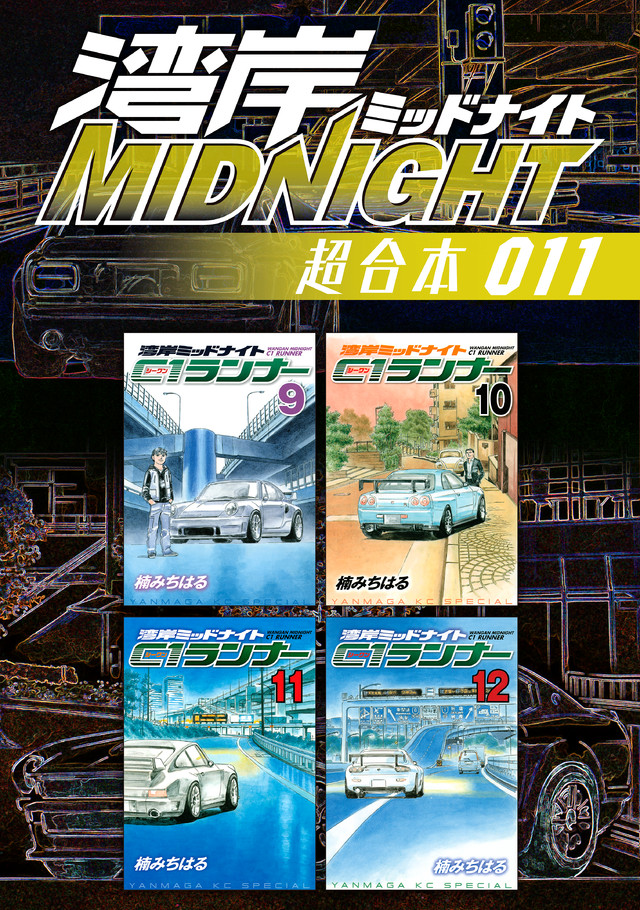 湾岸MIDNIGHT