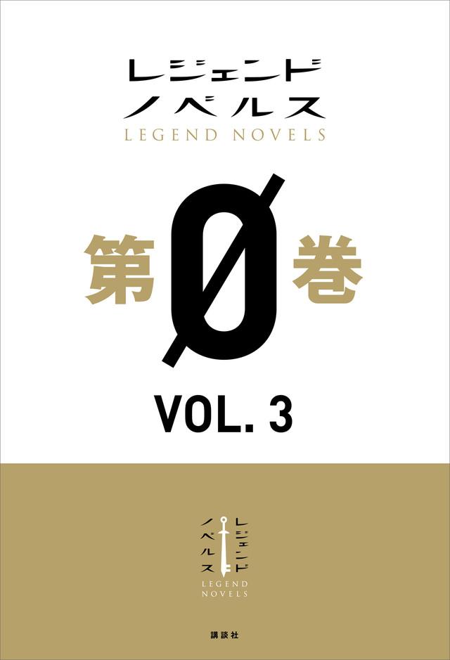 レジェンドノベルス第0巻 VOL.3 2018年12月版