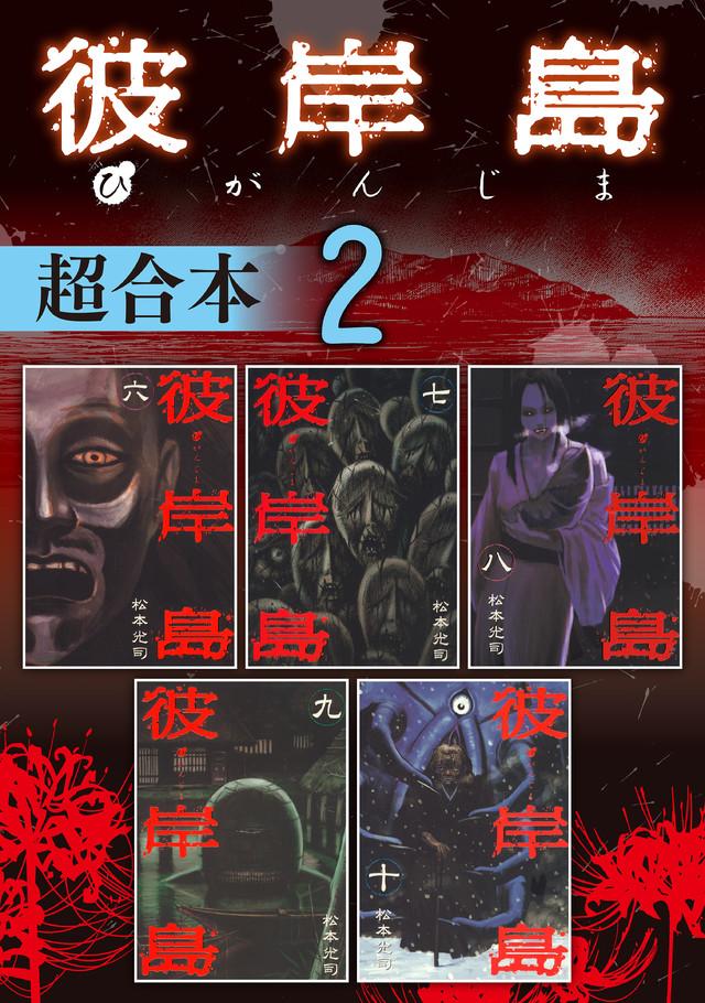 彼岸島 超合本版 2