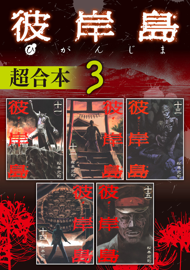 彼岸島 超合本版 3