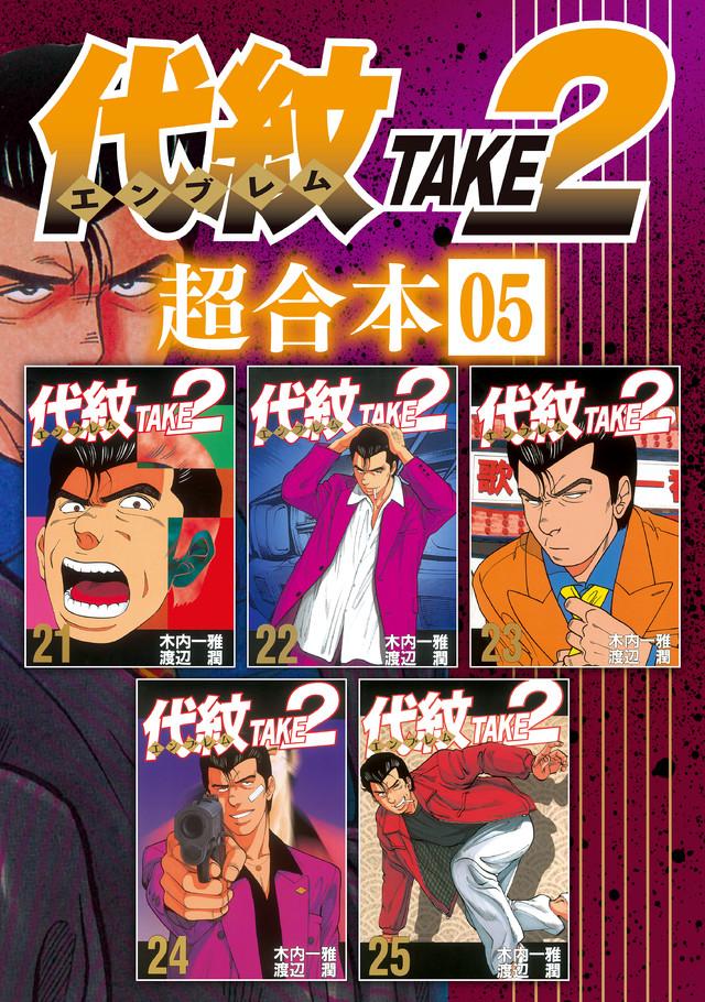 代紋TAKE2 超合本版 5