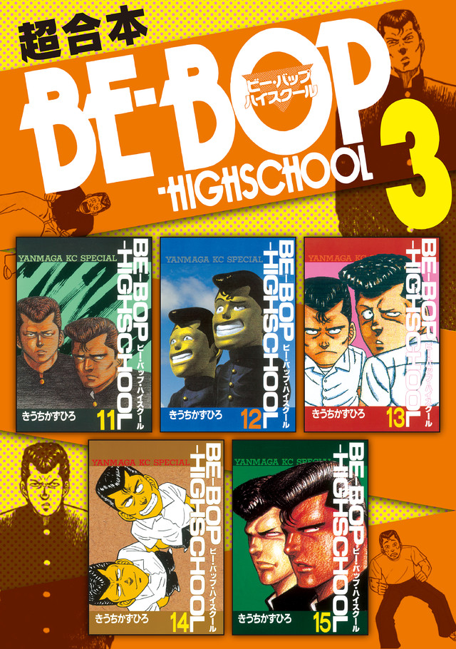 BE―BOP-HIGHSCHOOL 超合本版 3