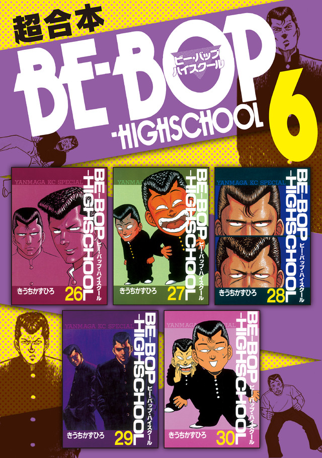 BE―BOP-HIGHSCHOOL 超合本版 6