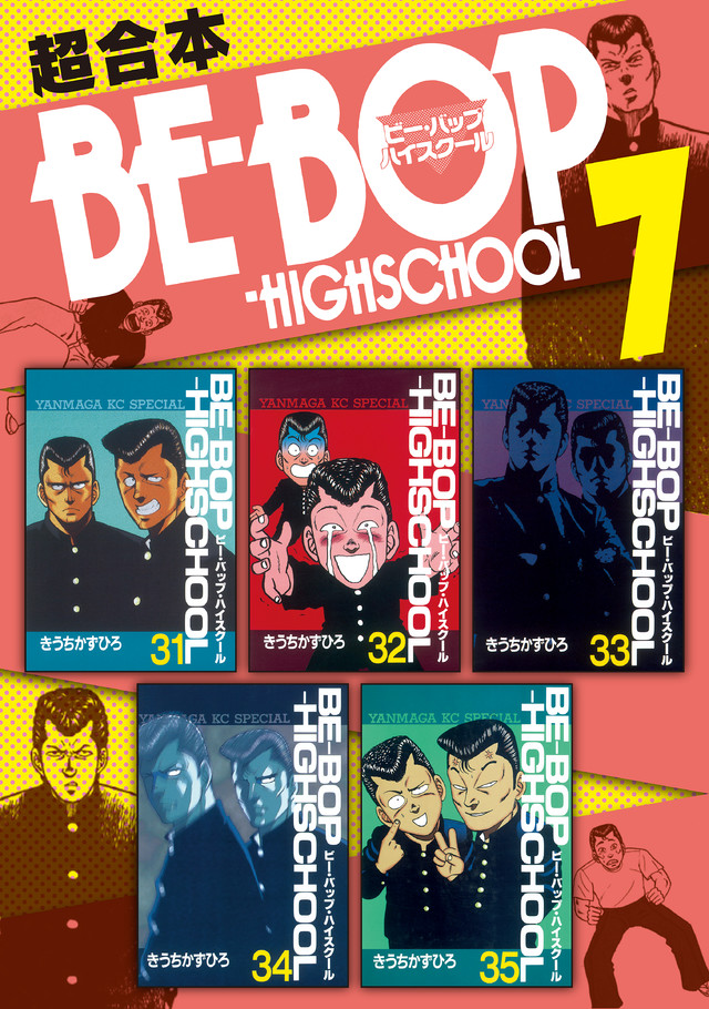 BE―BOP-HIGHSCHOOL 超合本版 7