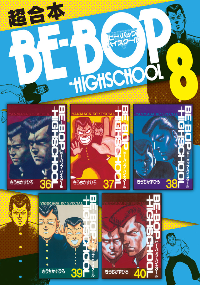 BE―BOP-HIGHSCHOOL 超合本版 8