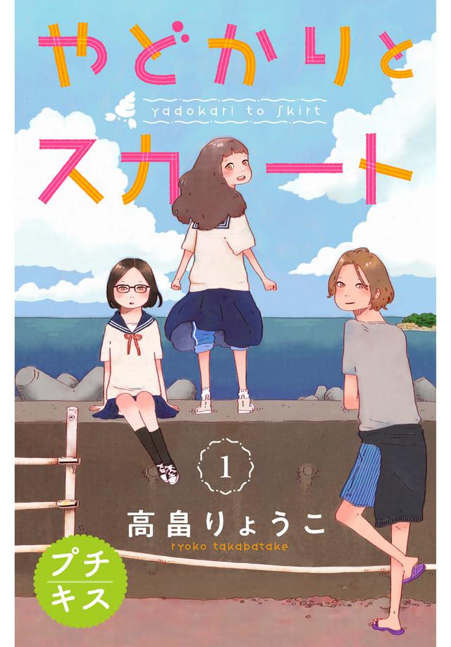やどかりとスカート(マイクロコンテンツ)