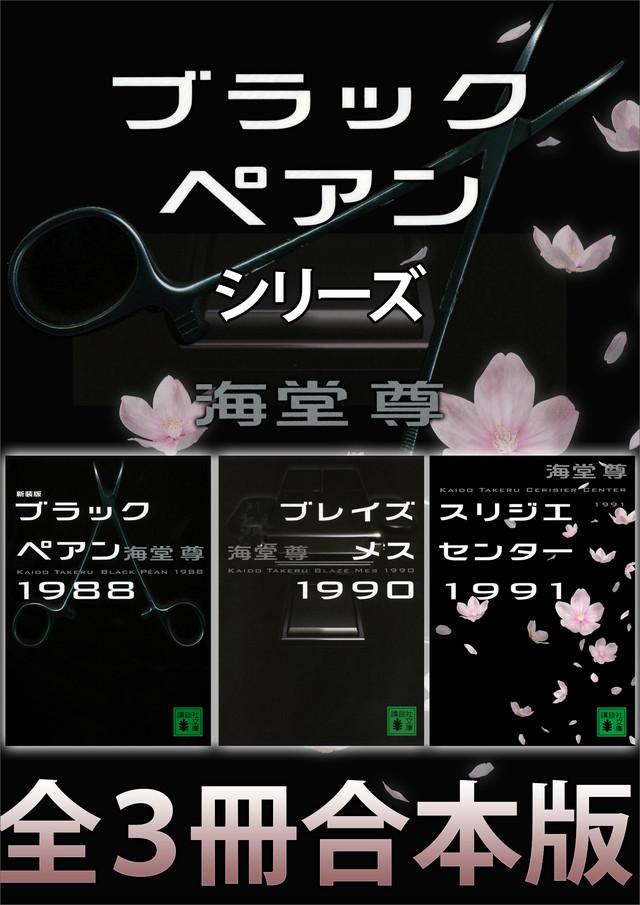 ブラックペアンシリーズ【全3冊合本版】