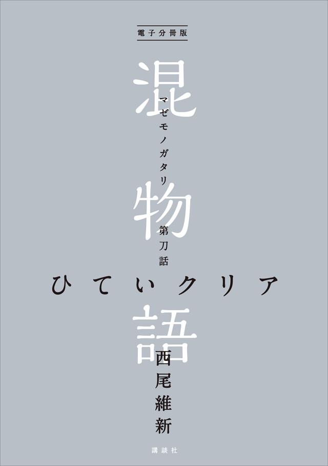 電子分冊版 混物語 第刀話 ひていクリア