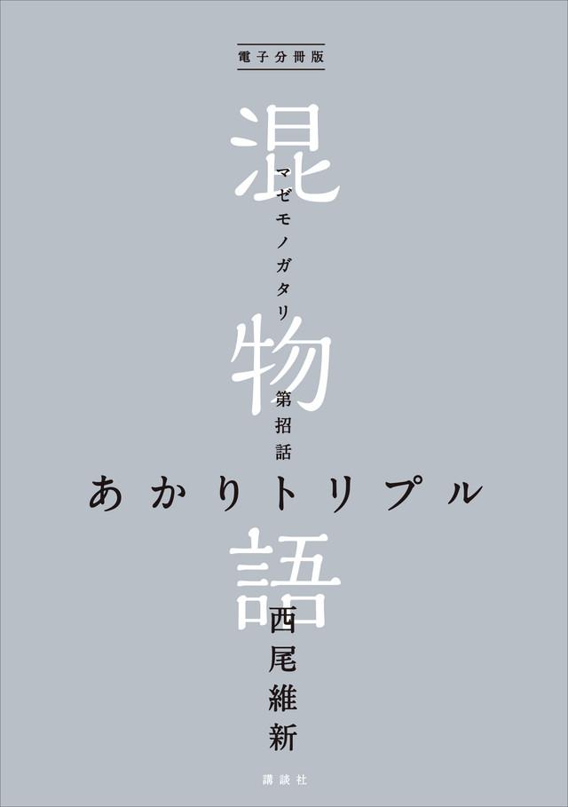 電子分冊版 混物語 第招話 あかりトリプル