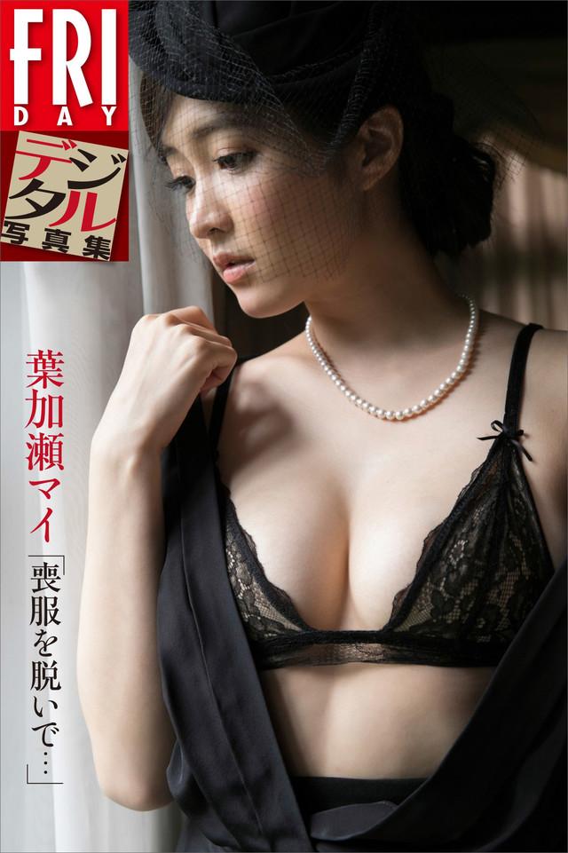 葉加瀬マイ 「喪服を脱いで・・・」 FRIDAYデジタル写真集