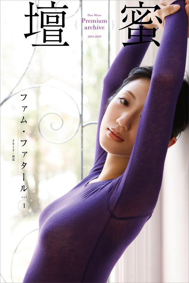 壇蜜 ファムファタールvol.1 2011-2019 Premium archive デジタル写真集