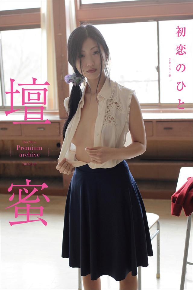 壇蜜 初恋のひと 2011-2019 Premium archive デジタル写真集