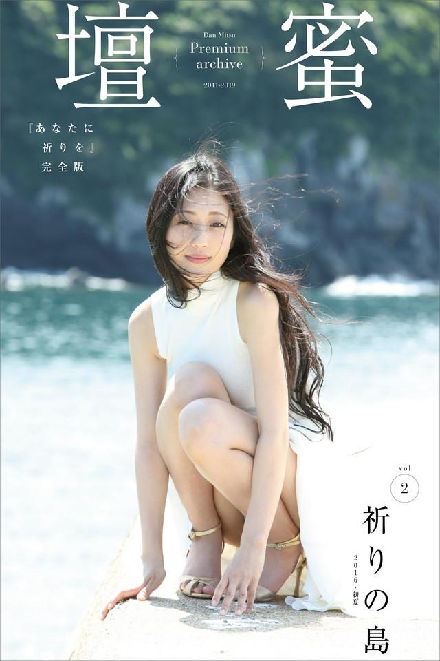 壇蜜 祈りの島vol.2 写真集『あなたに祈りを』完全版 2011-2019 Premium archive デジタル写真集
