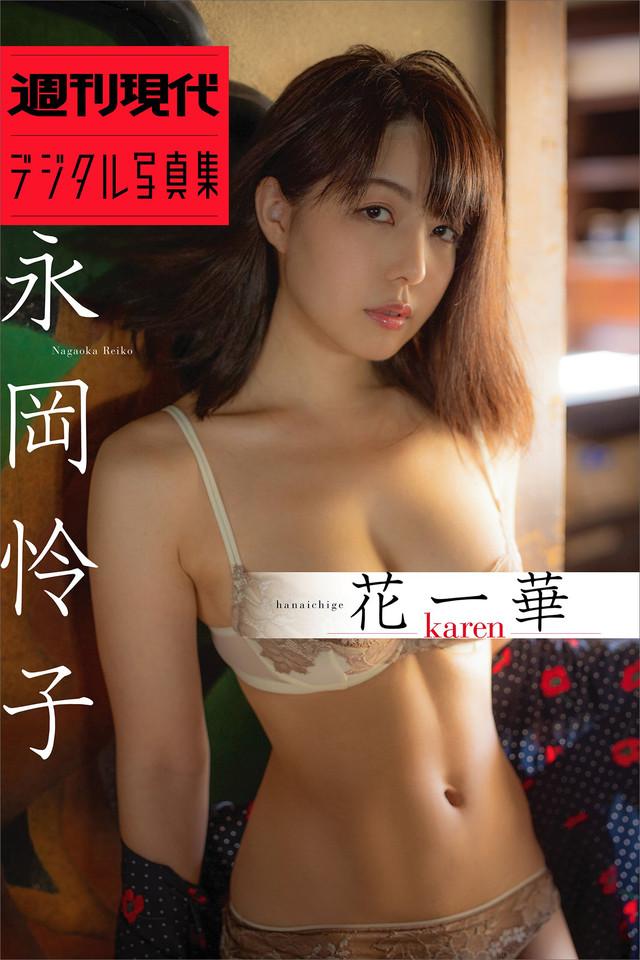 【電子版だけのオール未公開カット】 永岡怜子『花一華-karen-』 週刊現代デジタル写真集