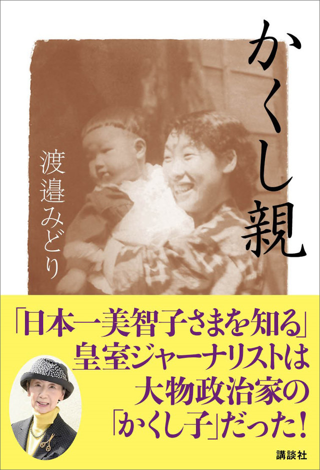 かくし親 「日本一美智子さまを知る」皇室ジャーナリストは大物政治家の「かくし子」だった!