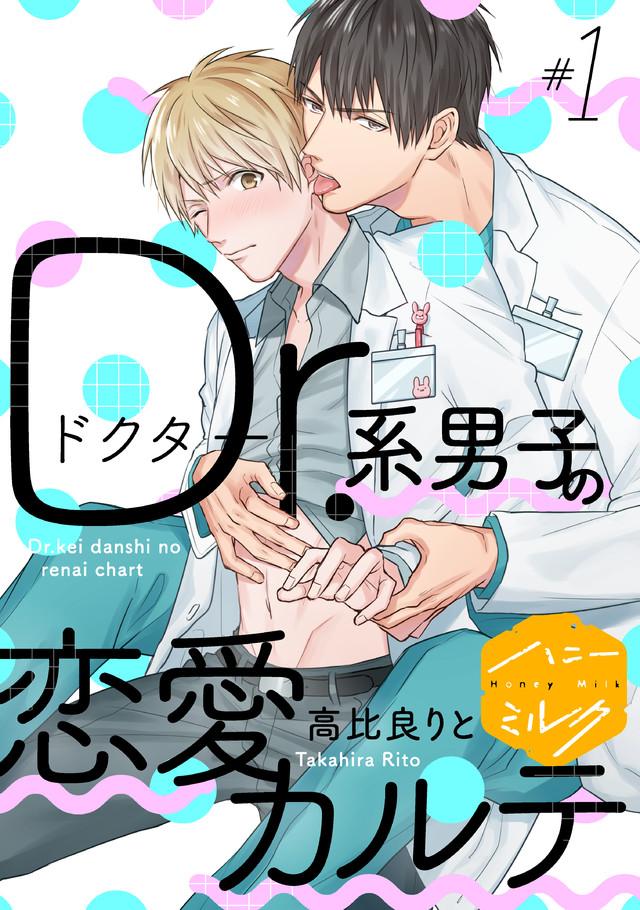 マイクロコンテンツ版 Dr.系男子の恋愛カルテ