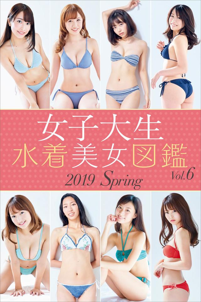 女子大生水着美女図鑑 2019Spring