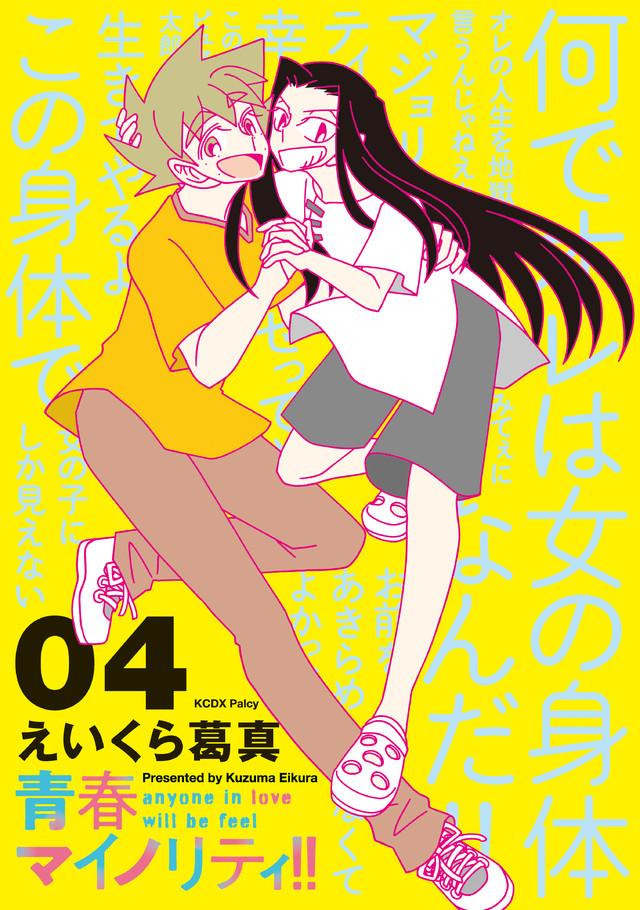 青春マイノリティ!!(4)