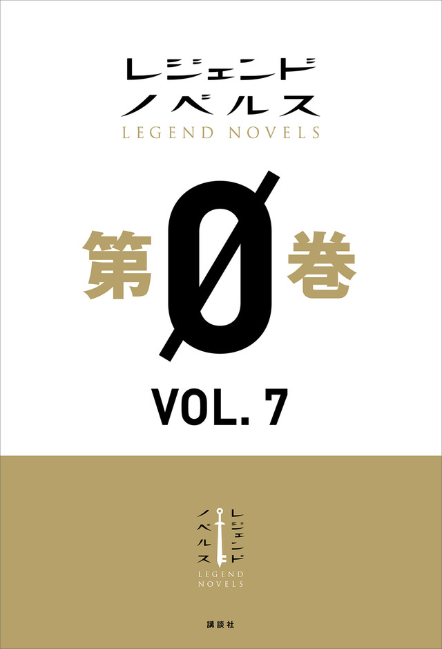 レジェンドノベルス第0巻 VOL.7 2019年4月版