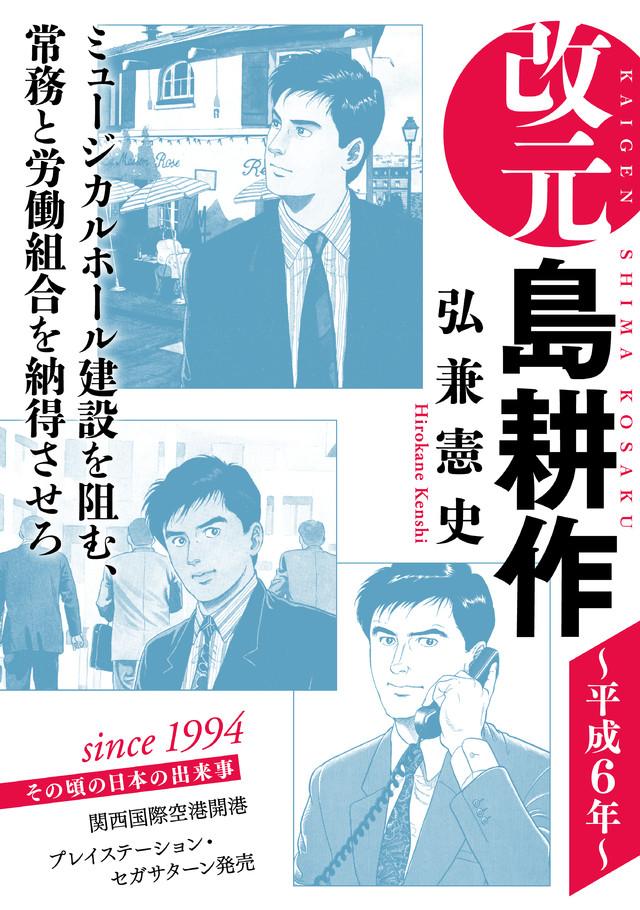 改元 島耕作(12) ~平成6年~