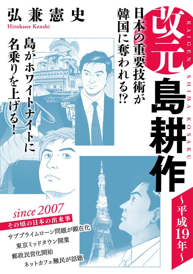 改元 島耕作(23) ~平成19年~