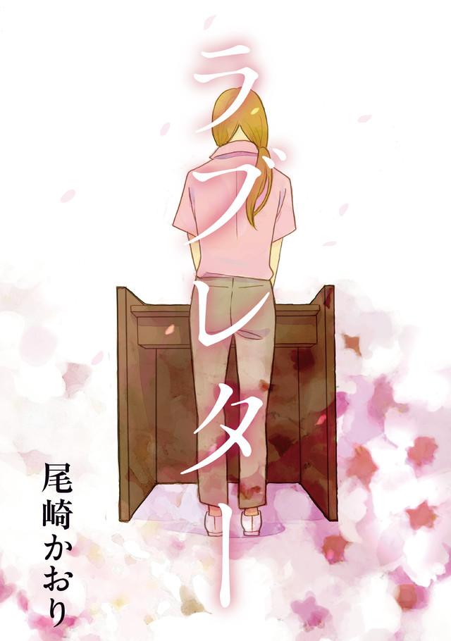 ラブレター 尾崎かおり