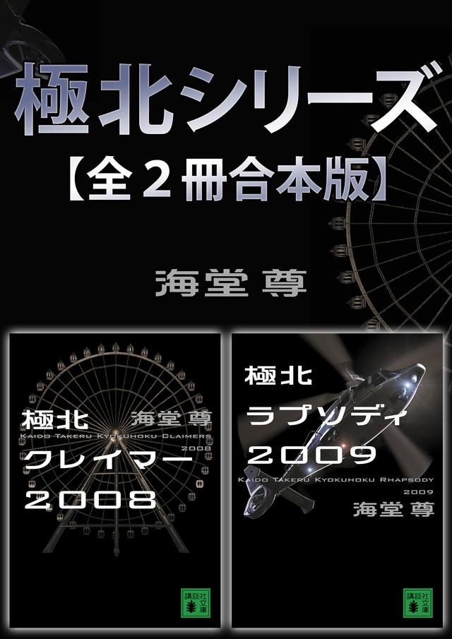 極北シリーズ【全2冊合本版】